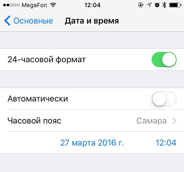 iPhone Установка часового пояса
