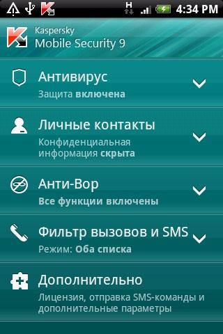 касперский андроид