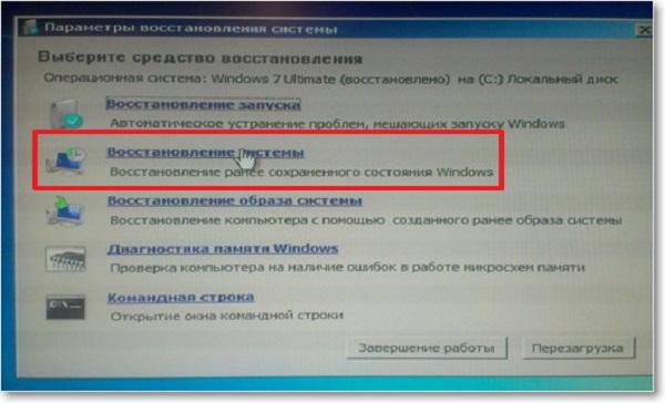 windows восстановление системы