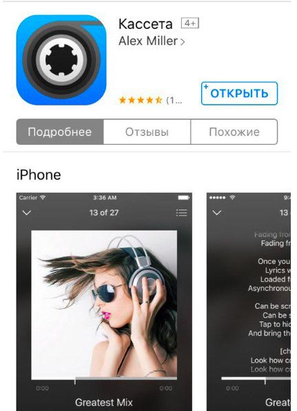 ВКонтакте Кассета айфон