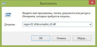 Вбить в нее: regsvr32 d3dcompiler_43.dll