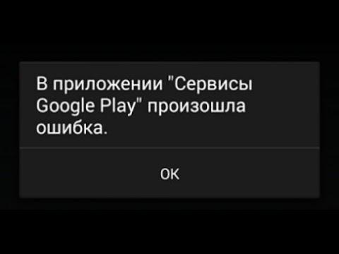 Произошла ошибка в сервисах Google Play - как исправить