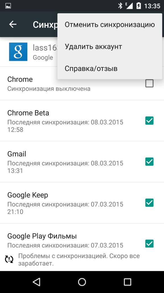 сервис Google Play удалить учетную запись