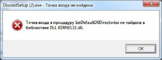 Точка входа в процедуру SetDefaultDllDirectories не найдена - решаем проблему с Discord