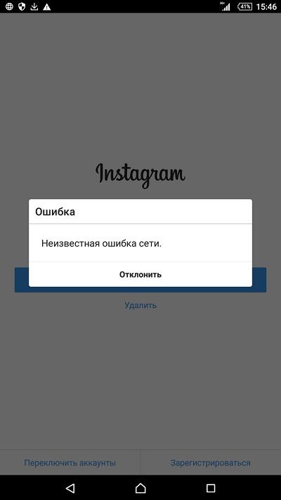 Неизвестная ошибка сети при входе в Инстаграм: что делать?