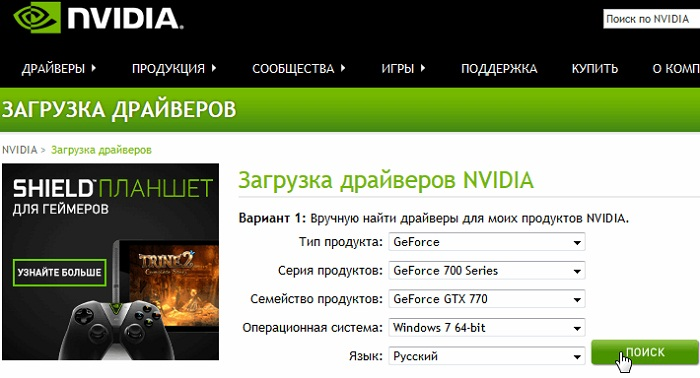 Ошибка Failed to initialize NVAPI with error (0XFFFFFFFE)