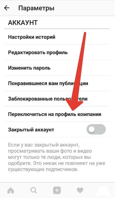 """Как добавить в Instagram надпись """"личный блог"""""""