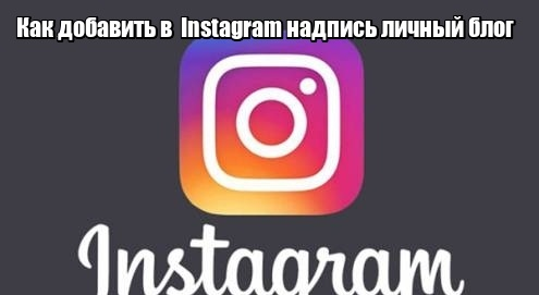 Как добавить в Instagram надпись личный блог
