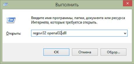выполнить команду regsvr32 OpenAL32.dll