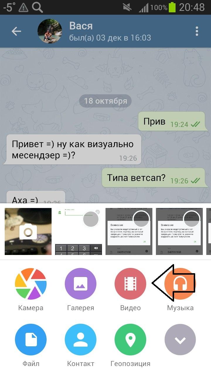 Как отправить видео в Телеграм