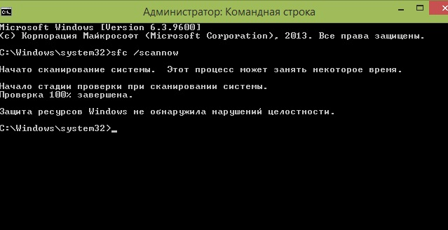 sfc /scannow команда