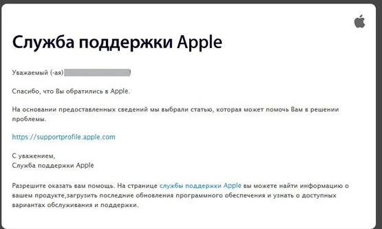техподдержка Эйпл