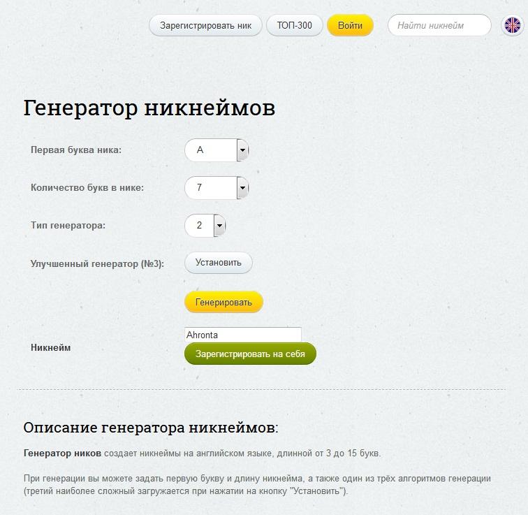 Бесплатные генераторы псевдонимов и ников в режиме онлайн
