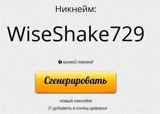 Генератор ников онлайн randstuff.ru/nickname/