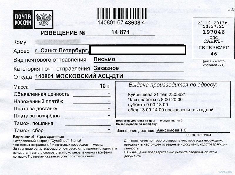 Московский АСЦ цех логистики: что это за письмо