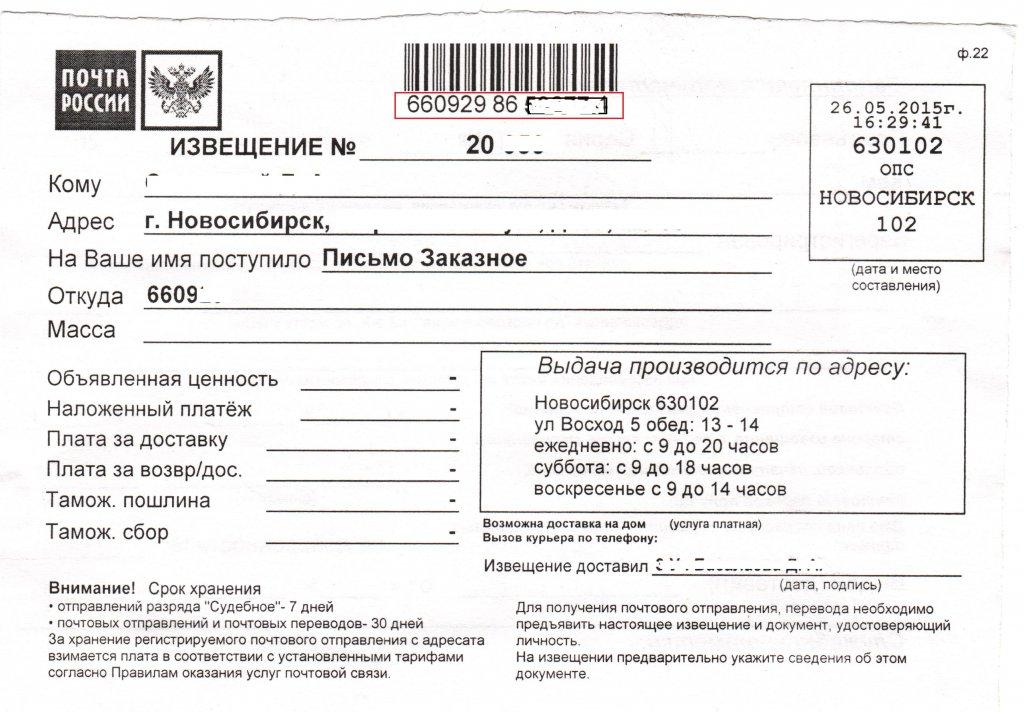 Калининград дти заказное письмо