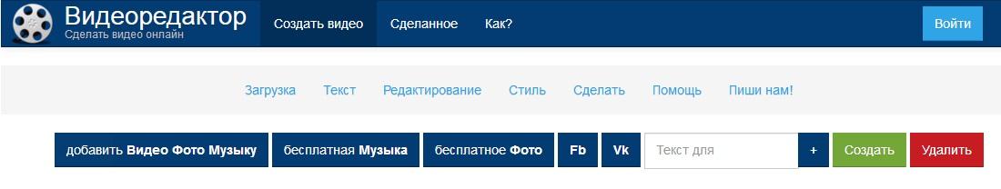 Видеоредактор.ru