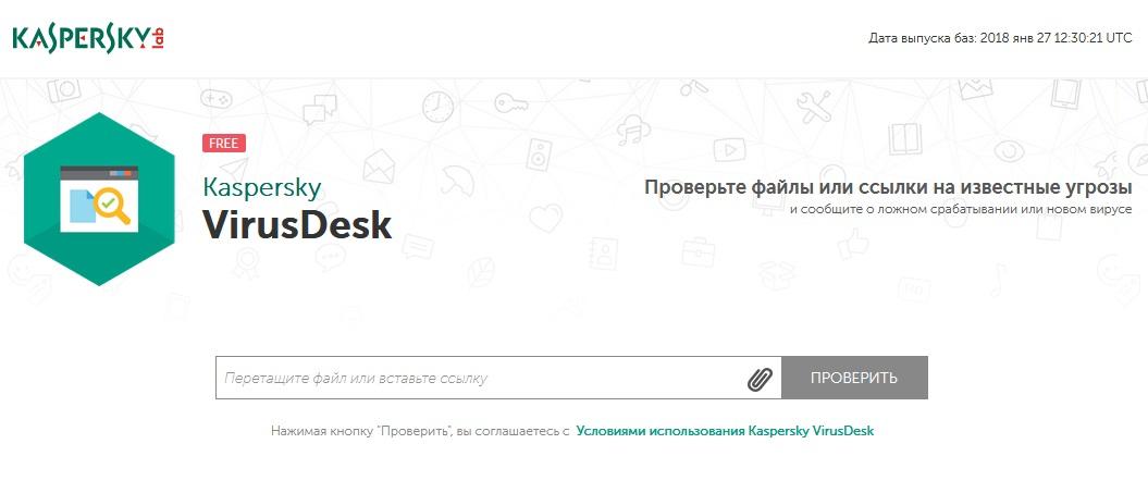 Virusdesk.kaspersky.ru