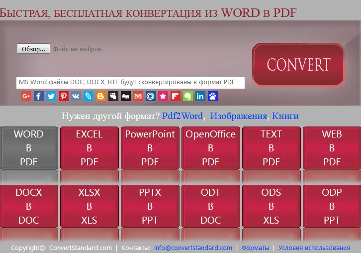 convertstandard.com/RU/Word2pdf.aspx