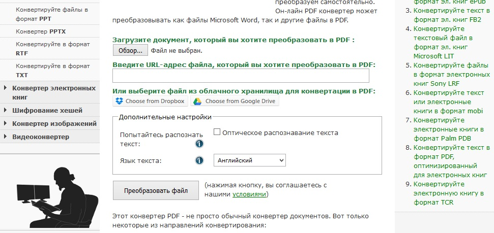 document.online-convert.com/ru/convert-to-pdf