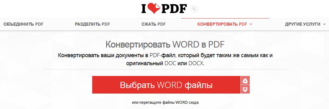 ilovepdf.com/ru/word_to_pdf