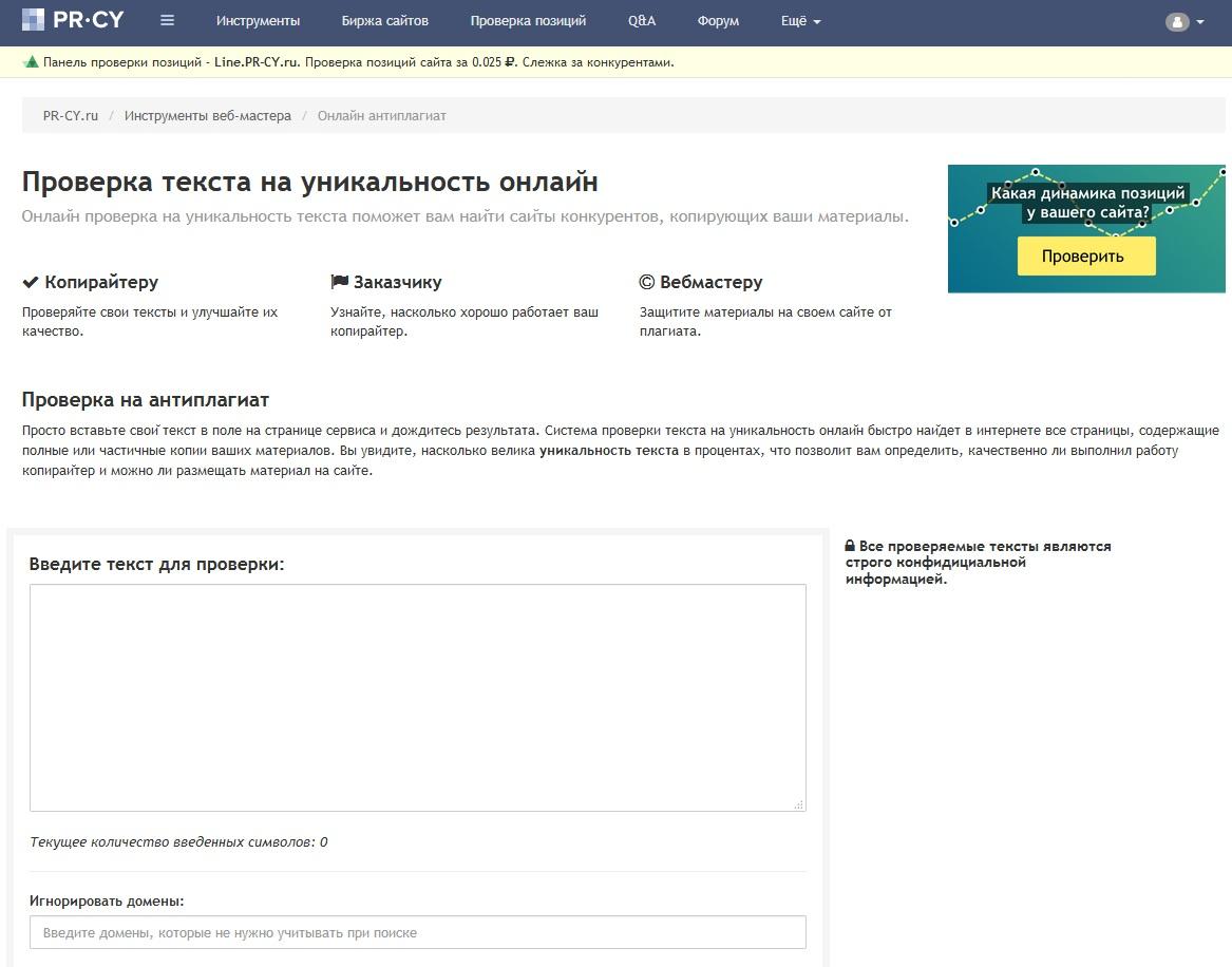 pr-cy.ru/unique