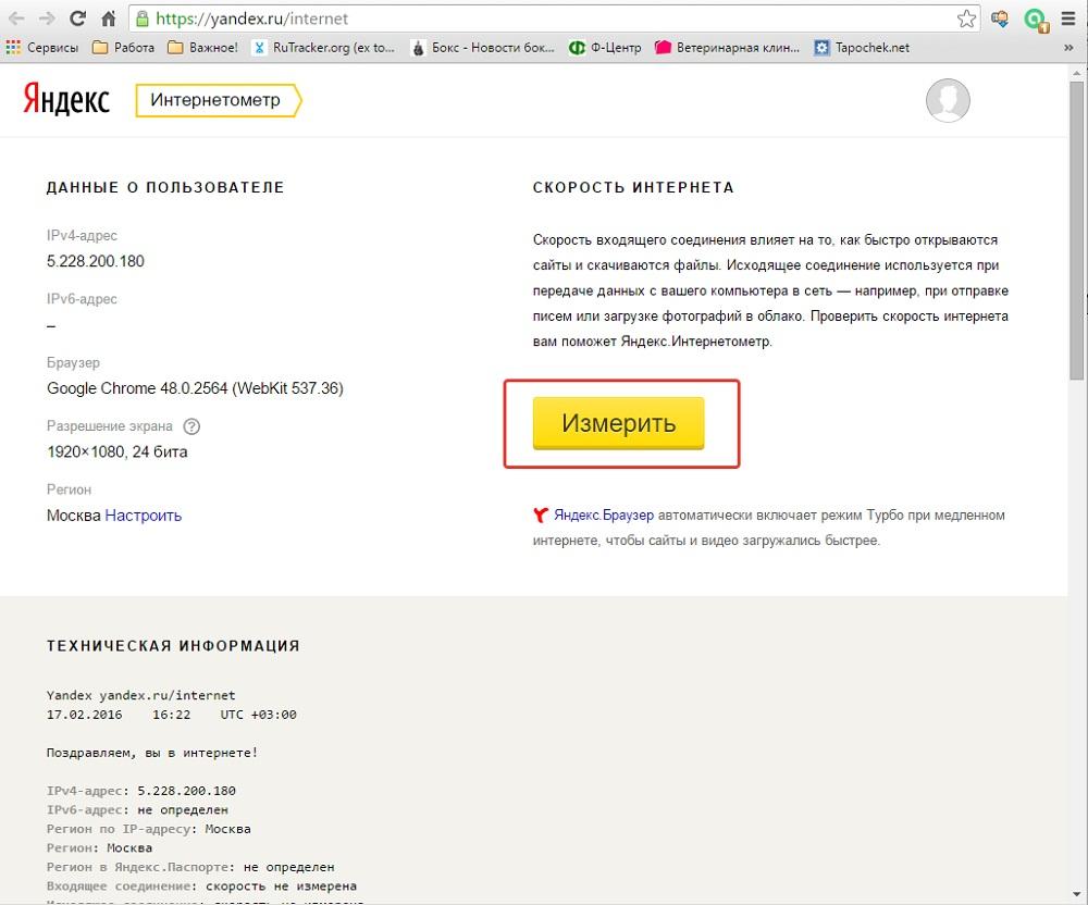 yandex.ru/internet Проверить скорость интернета онлайн: лучшие бесплатные сервисы