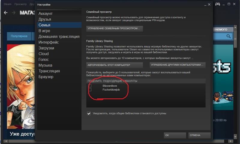 Включение семейного доступа в Steam