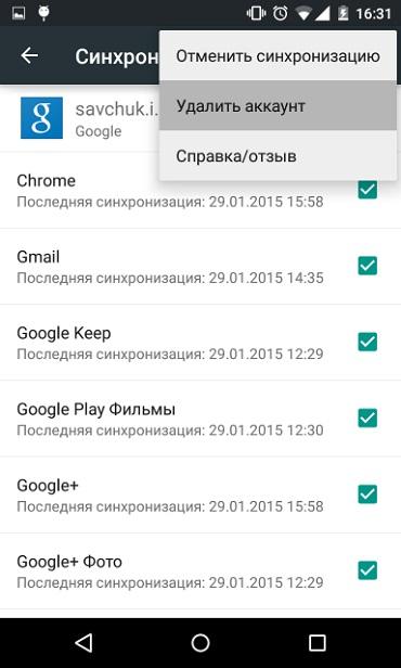 удалить аккаунт гугл андроид