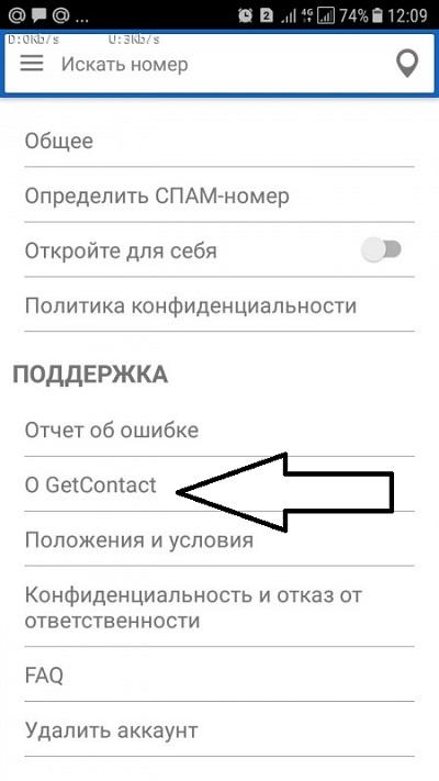 Get Contact Как удалить учетную запись с телефона на базе Android или с iPhone