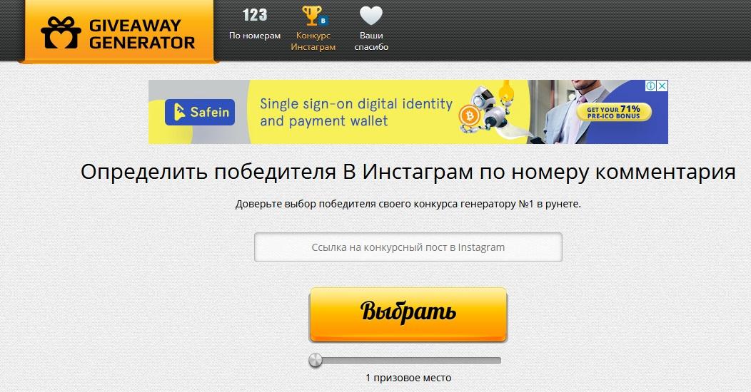 Онлайн генераторы случайных чисел Инстаграм для конкурса