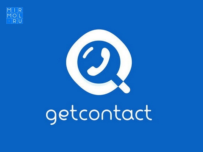 Инструкция по работе Get Contact - как удалиться из приложения