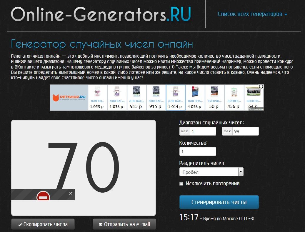 Online-Generators