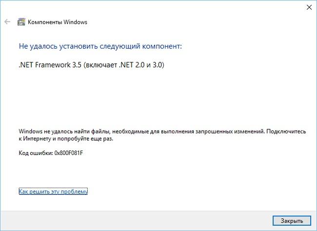 Ошибка 0x800f081f при обновлении .NET Framework 3.5 в Windows 10
