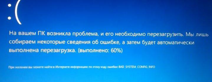 Решение ошибки BAD_SYSTEM_CONFIG_INFO с синим экраном