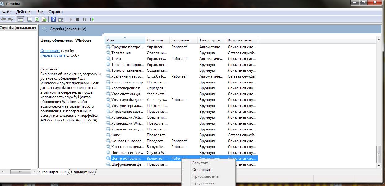 Код ошибки 0x80070002 в Windows 7