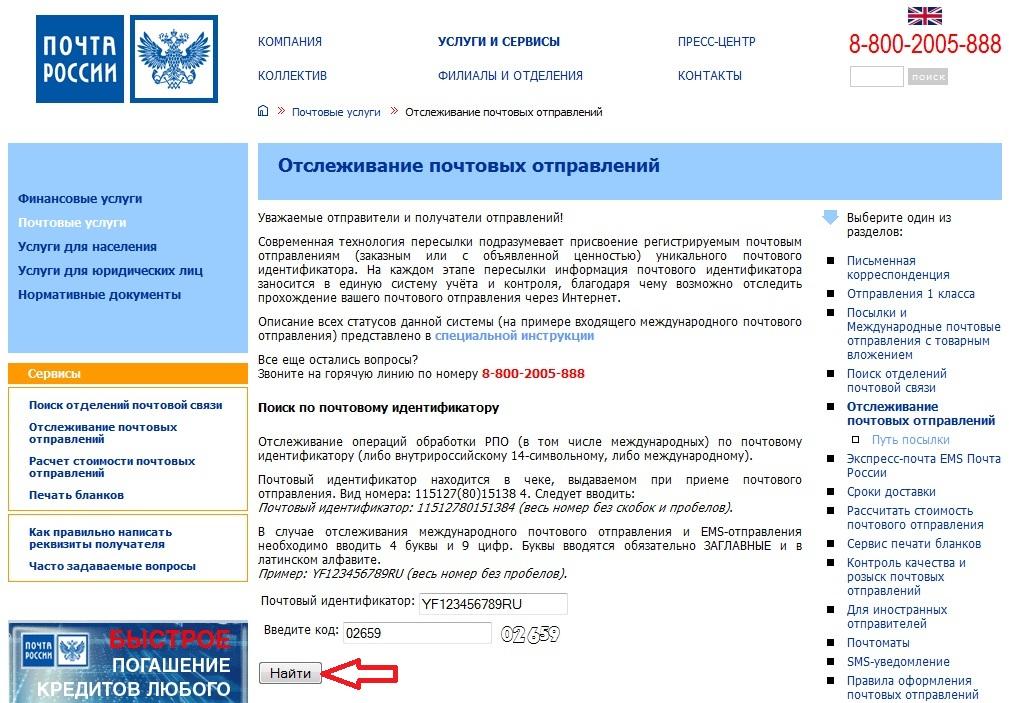 почта России ввести штрих код