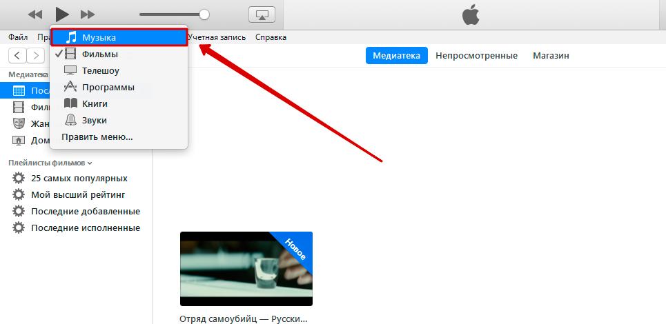 Создать, добавить и удалить плейлист в iTunes - алгоритм действий