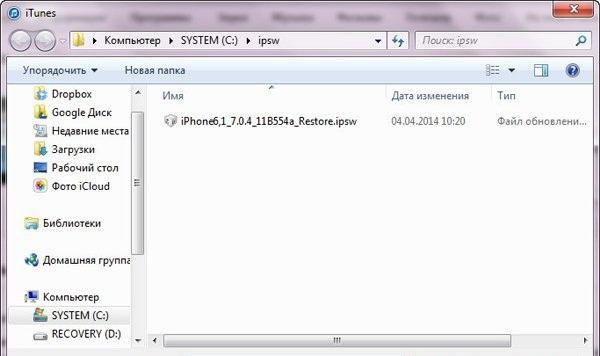 Ошибка 21 при восстановлении iPhone: как исправить?