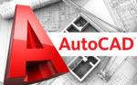 Как сделать заливку в AutoCAD 2016, 2017
