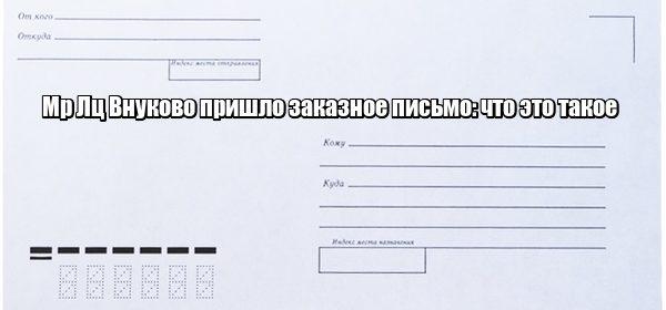 Мр Лц Внуково пришло заказное письмо: что это такое