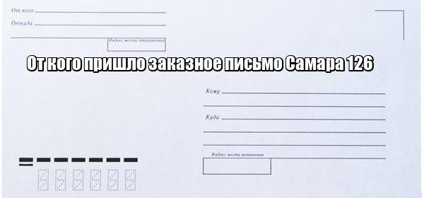 От кого пришло заказное письмо Самара 126