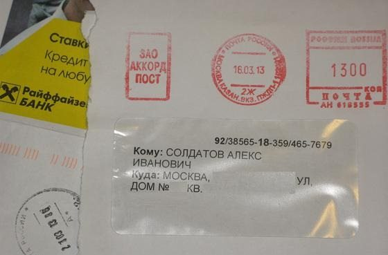 Пришло заказное письмо ЗАО АККОРД ПОСТ: что это за организация