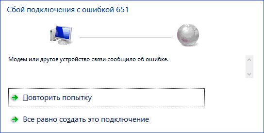 Сбой подключения с ошибкой 651 Windows 7 и 10: что делать?