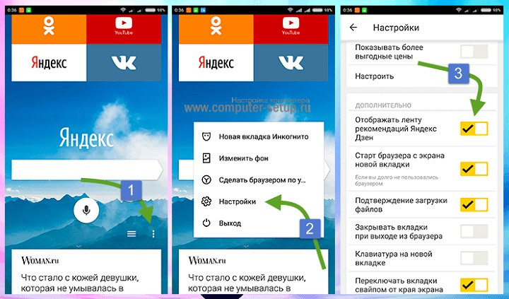 Убрать Яндекс Дзен на телефоне