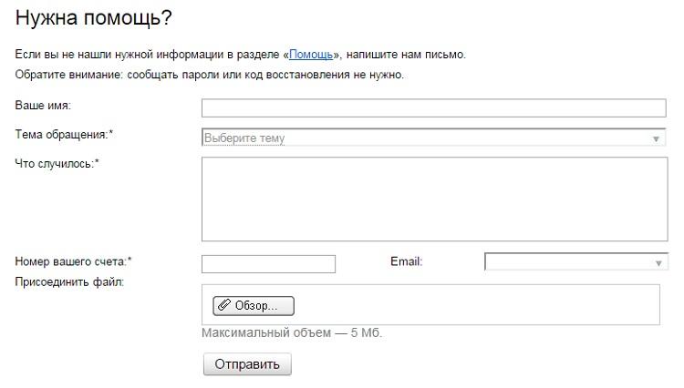 Яндекс.Деньги техподдержка