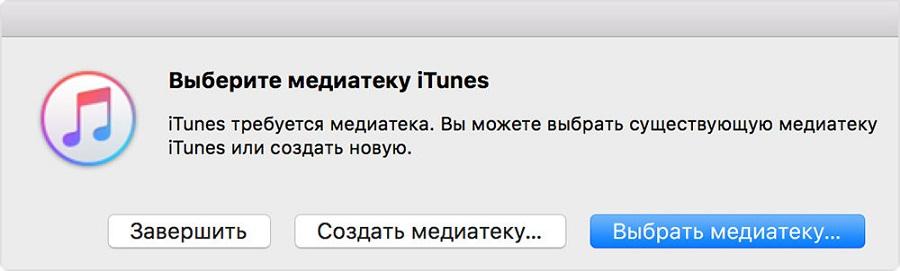 iTunes Library.itl невозможно прочитать решение