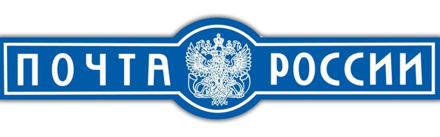 Адреса сортировочных центров Санкт-Петербург 190915, 200960, 190916, 190970, 190914