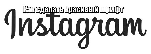 Как сделать красивый шрифт в Инстаграме