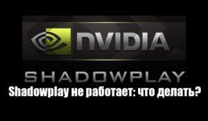 Shadowplay не работает: что делать?